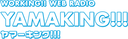 WORKING!! WEB RADIO YAMAKING!!